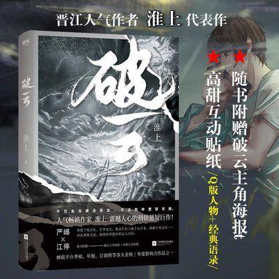 【热卖】正版 破云小说 赠破云主角海报高甜互动贴纸 飞机盒发货