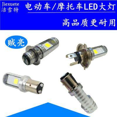 电动车灯摩托车LED大灯改装12V60V白光超亮双爪H4内置射灯大灯泡