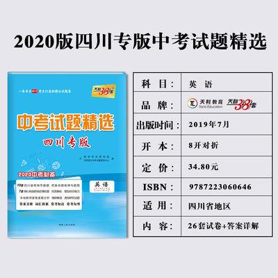 【热卖】2020中考必备复习资料 天利38套四川省各市中考试题精选7