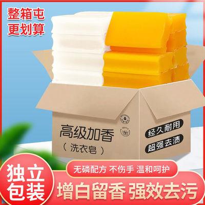 【特价】超大230克10-20块洗衣皂肥皂去污透明皂增白皂批发家庭装