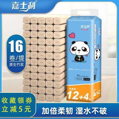 嘉士利16卷竹浆本色卷纸卫生纸批发手纸厕纸无芯卷筒纸巾家庭装