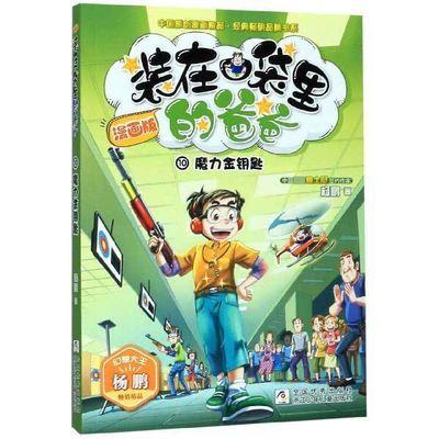 【热卖】装在口袋里的爸爸漫画 新杨鹏系列科幻故事 三四五年级课