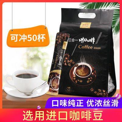 凯瑞玛黑咖啡速溶炭烧50杯三合一美式咖啡粉批发即溶提神饮品学生