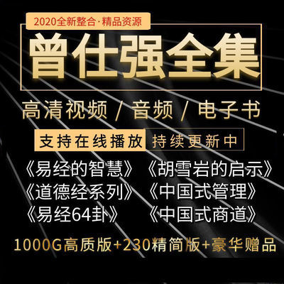 曾仕强讲座视频音频全集评胡雪岩详解易经的智慧道德经中国式管理