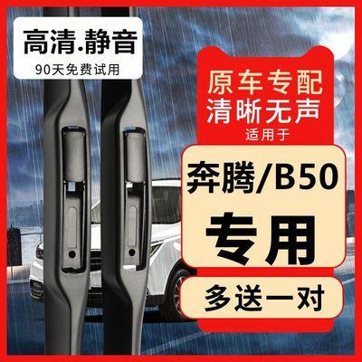 奔腾B50雨刮器b50雨刷器片【4S店|专用】无骨三段式刮雨片通用U型