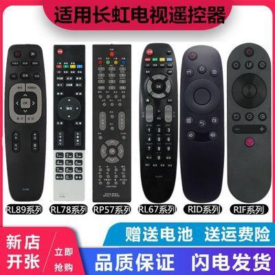【送电池】长虹智能网络液晶电视机遥控器RID800/RP67C/RK60B/78A