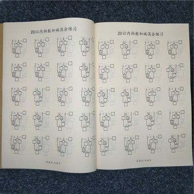 FASHIONEARTH小学数学一年级上册20以内拆数加减混合练习本