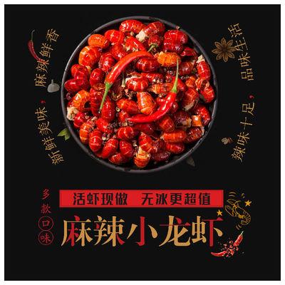 小龙虾麻辣虾尾即食袋装真空包装熟食香辣虾球鲜活现做海鲜龙虾尾