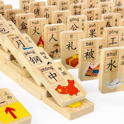 BestwolfSportShoes三格田早教100粒汉字多米诺骨牌儿童益智玩具