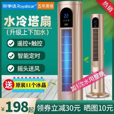 荣事达空调扇制冷风扇家用宿舍加湿水冷气冷风机移动小型空调塔扇