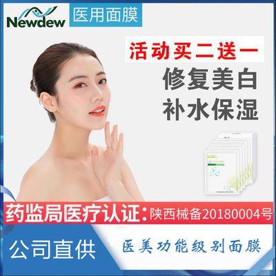 新露面膜美白术后晒后修复敏感肌肤补水保湿医用无菌冷敷贴