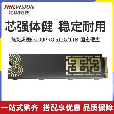 新品发售: HIKVISION 海康威视 E3000 Pro M.2 NVMe 固态硬盘 512GB