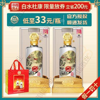 白水杜康中华老字号52度正品浓香型四川白酒整箱特价500mL