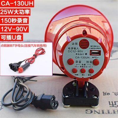 热销户外宣传叫卖扩音器电动车三轮车载扩音器汽车电瓶12V做生意