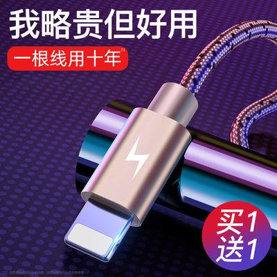 【买一送一】苹果数据线快充原装短iPhone充电器线加长手机充电线