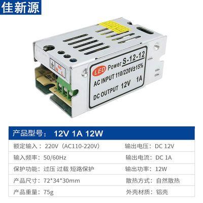 LED电源AC220V转12V安防监控直流灯条灯带发光字广告电源变压器