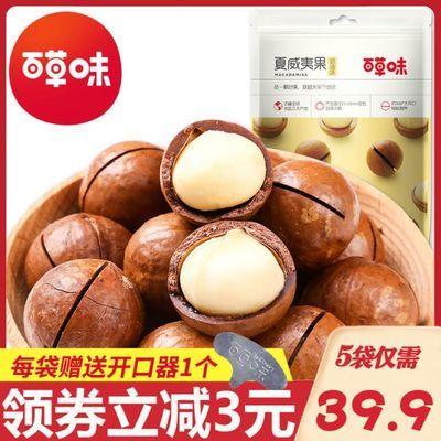 新货百草味夏威夷果268g/100g袋坚果零食干果仁奶油味送开口器