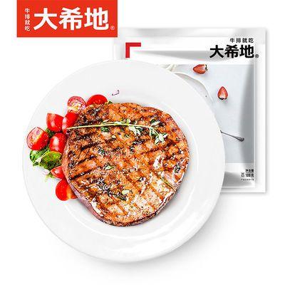 32699/【大希地】新鲜牛排家庭牛排肉20片黑椒牛扒套餐牛排批发10送刀叉