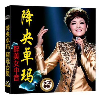 降央卓玛/孙露车载CD/DVD碟片光盘草原民族风HIFI无损试音碟5/6碟