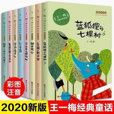 蓝狐狸的七棵树王一梅童话系列胡萝卜先生的长胡子书本里的蚂蚁