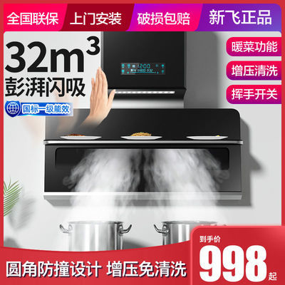 新飞7字型抽油烟机壁挂式侧吸式厨房油烟机自动清洗L型家用抽烟机