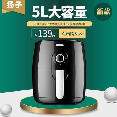 扬子空气炸锅家用智能无油多功能全自动大容量炸薯条机5L电炸锅
