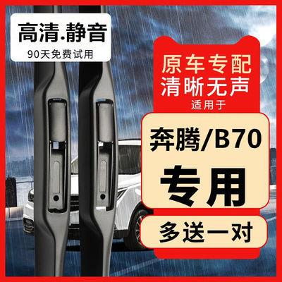 奔腾B70雨刮器b70雨刷器片【4S店|专用】无骨三段式刮雨片通用U型