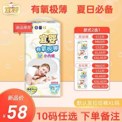 【宜婴专卖店】宜婴有氧纸尿裤男女婴儿宝宝超薄干爽透气拉拉裤