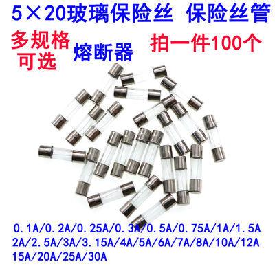 玻璃保险丝管5*20 6*30mm熔断器F0.5A 1A-30A 250V家电电源点烟器