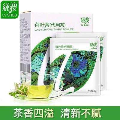 绿瘦荷叶茶干荷叶茶叶袋泡茶清轻茶清叶茶代用茶泡茶2g*5袋*4盒