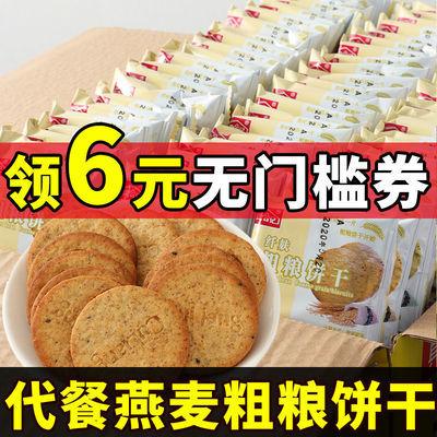 【拍4斤发5斤】粗粮饼干网红早餐代餐曲奇酥性小饼干零食500g