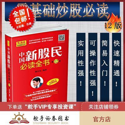 包邮中国新股民必读全书陈火金第12版股票入门基础知识书籍