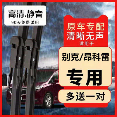 别克昂科雷雨刮器雨刷器片【4S店|专用】无骨原装燕尾式刮雨器片