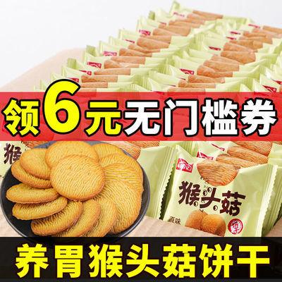 【拍4斤发5斤】猴头菇饼干网红早餐代餐曲奇酥性小饼干零食500g