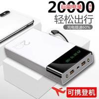 大容量充电宝快充OPPO苹果vivo华为手机通用移动电源20000毫安