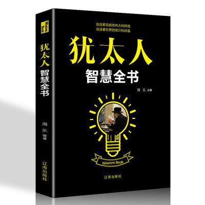 正版 犹太人智慧全书 成功励志经商管理书籍犹太人的智慧人生哲理
