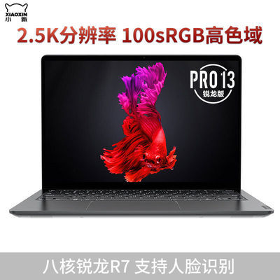 【正品】联想小新Pro13 2020锐龙版轻薄本全面屏办公笔记本电脑