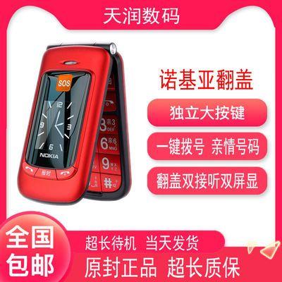 诺基亚翻盖移动联通电信4G双屏双接大字体大按键语音王老年人手机