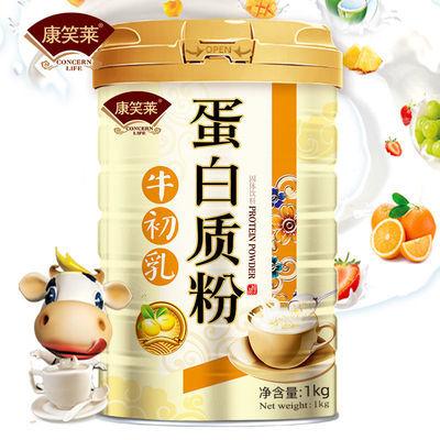 [升级款]牛初乳蛋白质粉1000g[买2送勺]成人儿童哺乳期植物蛋白粉