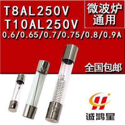 美的格兰仕微波炉电源保险丝管玻璃T8AL250V高压0.75A0.8A0.9A5KV