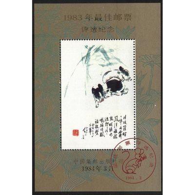 限时包邮1983年最佳邮票评选纪念张全新热卖冲钻促销爆款特价收藏