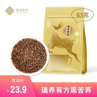 瑞养有方黑苦荞茶炒熟袋装旅行办公便携泡水原产大凉山荞麦大麦茶