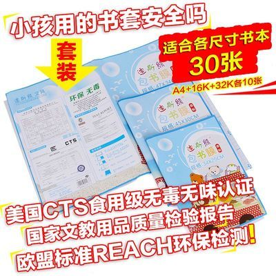 新华书店推荐 30张标配环保免裁剪 迪斯熊 自粘一体化包书膜透明