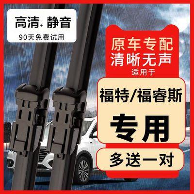 福特福睿斯雨刮器雨刷器片【4S店|专用】无骨原装刮雨片胶条专用