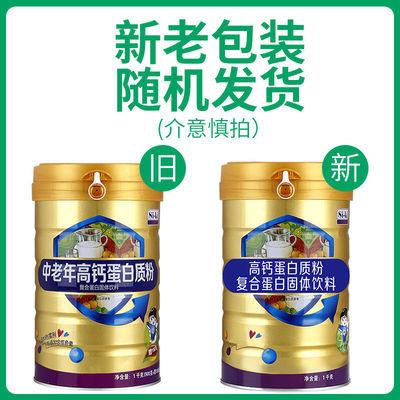 si-ki时健中老年高钙蛋白质粉1kg补钙蛋白粉老人增强体质补充营养