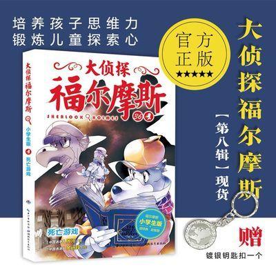 【第36册】大侦探福尔摩斯探案集 死亡游戏 特别版小学生推理漫画