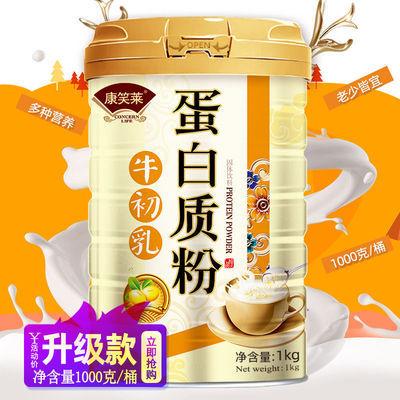 升级款牛初乳蛋白质粉1000g[买2送勺] 蛋白粉儿童哺乳期蛋白粉