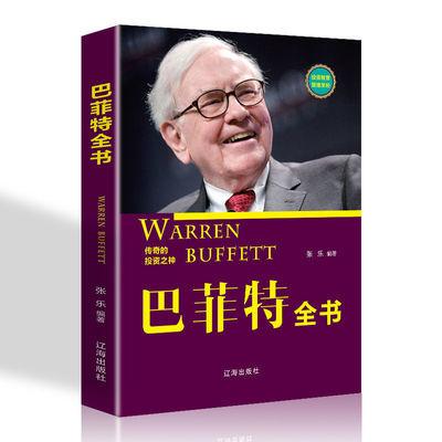 正版 巴菲特全书 聪明的投资者股票入门基础知识炒股金融入门书