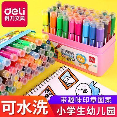得力印章水彩笔彩色小学生绘画套装幼儿园儿童可水洗24画画笔36色