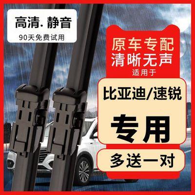 比亚迪速锐雨刮器雨刷器片【4S店|专用】无骨原装刮雨片胶条专用